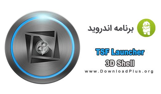 00065 TSF Launcher 3D Shell دانلود TSF Launcher 3D Shell v3.9.0 لانچر سه بعدی برای اندروید