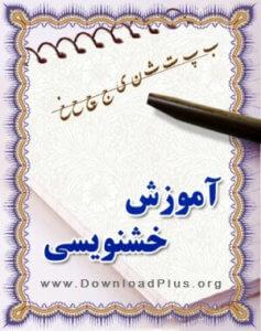 23218 1264323418 237x300 کتاب آموزش خوش نویسی به زبان ساده و روان برای همه
