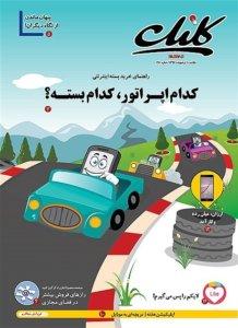 click 611 218x300 دانلود و مشاهده آنلاین ضمیمه روزنامه جام جم کلیک شماره ۶۱۱