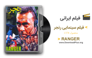 فیلم رنجر - ranger - دانلود پلاس