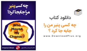 00001 panir shakhes 1 300x176 دانلود کتاب چه کسی پنیر مرا جابهجا کرد؟ به همراه صوت