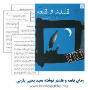 00002 ghalandar 293x300 دانلود رمان قلندر و قلعه سرگذشت شیخ اشراق نوشته سید یحیی یثربی