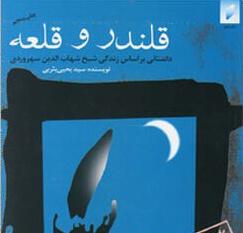 دانلود رمان قلندر و قلعه سرگذشت شیخ اشراق نوشته سید یحیی یثربی