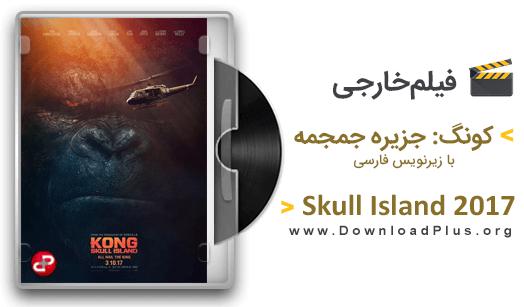 00010 kong skull island poster3 30view دانلود فیلم کونگ : جزیره جمجمه Kong : Skull Island 2017 دوبله فارسی