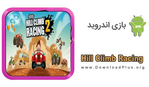 00011 Hill Climb Racing دانلود Hill Climb Racing 2 v1.6.1 بازی مسابقات تپه نوردی برای اندروید