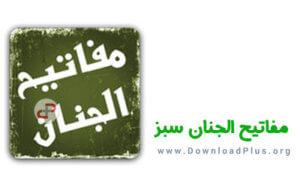 00017 mafatih sabz 300x188 دانلود مفاتیح الجنان سبز Mafatih Al Jinan v4.3.4 برای اندروید