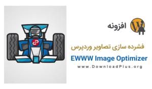 0001 EWWW Image Optimizer 300x176 دانلود EWWW Image Optimizer افزونه فشرده سازی تصاویر وردپرس