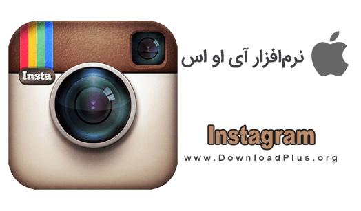 0001  hnstagram دانلود اینستاگرام Instagram v10.31.0 Final برای آیفون و آیپد