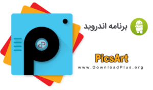 00031 PicsArt Photo Studio 300x176 دانلود PicsArt v9.22.2 Final برنامه ویرایش تصاویر اندروید