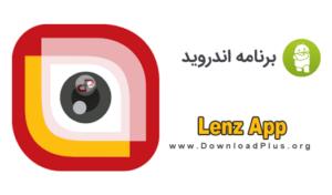 00033 Lenz 300x176 دانلود Lenz v2.9.3 نرم افزار لنز برای اندروید و آیفون