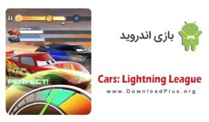 "0003 car 300x176 دانلود Cars : Lightning League 1.04 بازی ""ماشین سواری آذرخش"" اندروید"