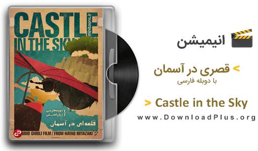 0003 castle دانلود انیمیشن قصری در آسمان Castle in the Sky 1986 با دوبله فارسی