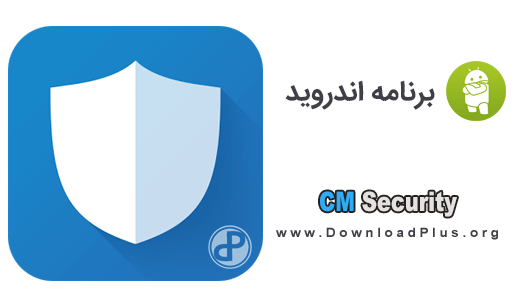 00051 CM Security دانلود CM Security Antivirus/AppLock/Booster v4.1.7 بسته امنیتی اندروید