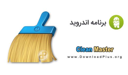 00052 Clean Master دانلود Clean Master v6.10.1 بهینه سازی و پاکسازی کامل گوشی اندروید