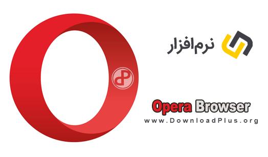 00055 Opera  دانلود Opera v47.0.2631.55 مرورگر اپرا برای ویندوز، لینوکس و مک
