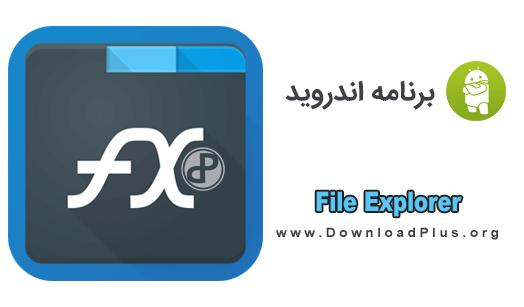 00056 File Explorer دانلود File Explorer v6.0.2.0 Plus/Root مدیریت فایل برای اندروید