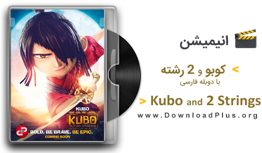 0005 kubo and the two strings ver5 xlg دانلود انیمیشن کوبو و دو رشته Kubo And The Two Strings 2016 دوبله فارسی