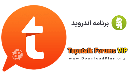 00070 Tapatalk – 100000 Forums VIP دانلود Tapatalk Forums v7.1.5 نرم افزار مشاهده انجمن ها در اندروید