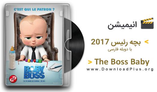 0008 The Boss Baby دانلود انیمیشن بچه رئیس The Boss Baby 2017 با دوبله فارسی