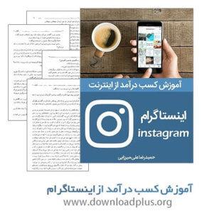 "1497070032 kasb.dar .amad .az  284x300 کتاب آموزش کسب درآمد از اینترنت ""اینستاگرام"" برای همه"