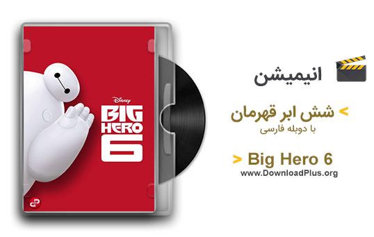 Big Hero 6 2014 دانلود انیمیشن ۶ ابر قهرمان Big Hero 6 2014 با دوبله فارسی