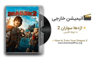 دانلود اژدها سواران ۲ How to Train Your Dragon 2