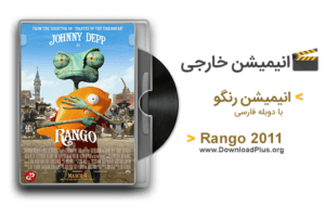Rango 2011 300x190 دانلود انیمیشن رنگو Rango 2011 با دوبله فارسی