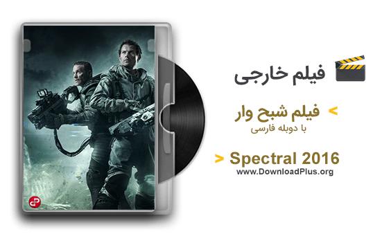 Spectral 2016 دانلود فیلم Spectral 2016 شبح وار  با دوبله فارسی