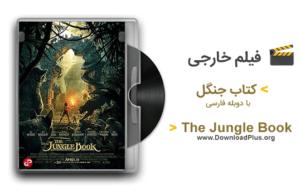 The Jungle Book 2016 فیلم کتاب جنگل 300x190 دانلود فیلم کتاب جنگل The Jungle Book 2016 با دوبله فارسی
