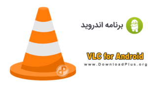 VLC for Android - وی ال سی
