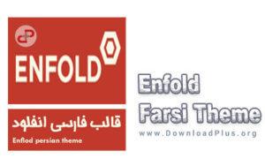 enfold 1 300x188 دانلود قالب چندمنظوره فارسی انفولد Enfold v4.0.7