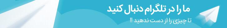 کانال تلگرام دانلود پلاس