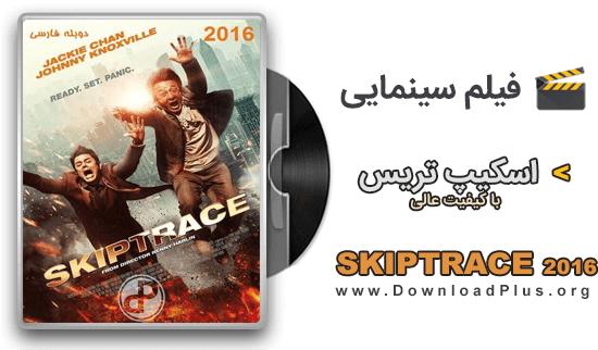 00018 sciptrace دانلود فیلم Skiptrace 2016 با دوبله فارسی و کیفیت ۷۲۰p