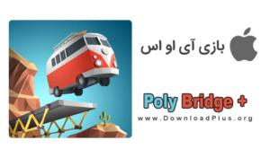0001 poly ios 300x176 دانلود بازی Poly Bridge v1.0.0 پل سازی برای آیفون و آیپد
