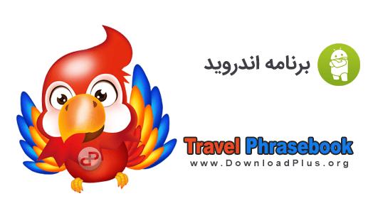 00024 language دانلود Phrasebook Learn Languages v11.6.0 یادگیری زبان برای اندروید