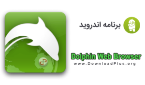 00025 Dolphin browser icon 300x176 دانلود Dolphin Web Browser v12.0.2 مرورگر دلفین اندروید