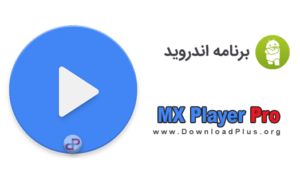 00026 mx 300x176 دانلود MX Player Pro Patched v1.9.8 ام ایکس پلیر اندروید