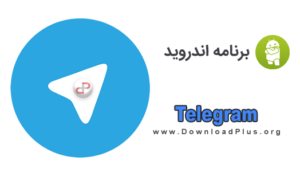 00028 telegram 300x176 دانلود Telegram v4.5.1 آخرین نسخه نرم افزار تلگرام برای اندروید