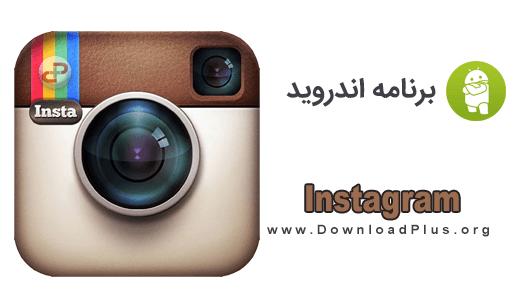00030 instagram دانلود Instagram v25.0.0.1.136 آخرین نسخه اینستاگرام برای اندروید