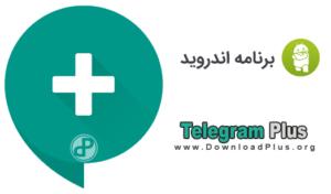 00045 Telegram Plus 300x176 دانلود تلگرام پلاس Telegram Plus v4.2.1.1 مسنجر محبوب اندروید