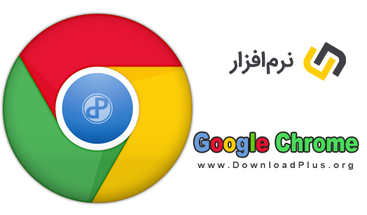 0004 google chrome دانلود Google Chrome v60.0.3112.101 Win/Mac/Linux مرورگر گوگل کروم