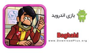 0007 .shastia 512x512 300x176 دانلود بازی ایرانی بقالی Baghali v1024 برای اندروید