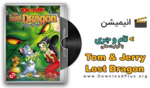 0016 Tom Jerry Lost Dragon 300x176 دانلود انیمیشن تام و جری اژدهای گمشده 2014 Tom Jerry Lost Dragon