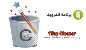 1Tap Cleaner دانلود پلاس 300x176 دانلود 1Tap Cleaner Pro v3.12 نرم افزار پاکسازی گوشی اندروید