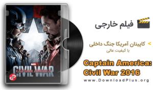 Captain America Civil War 2016 - فیلم کاپیتان آمریکا جنگ داخلی - دانلود پلاس