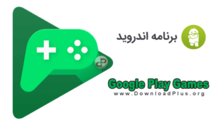 Google Play Games - دانلود گوگل پلی گیمز - دانلود پلاس