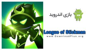 League of Stickman دانلود پلاس 300x176 دانلود League of Stickman v3.3.2 بازی لیگ استیکمن برای اندروید