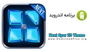 Next Spar 3D Theme - دانلود پلاس