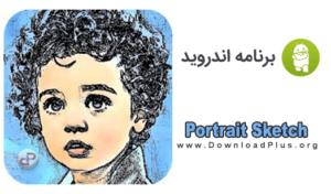 Portrait Sketch دانلود پلاس 300x176 دانلود Portrait Sketch v2.8 Full تبدیل تصاویر به نقاشی در اندروید