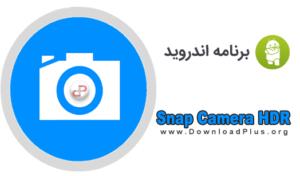 Snap Camera HDR دانلود پلاس 300x176 دانلود Snap Camera HDR v8.4.0 نرم افزار عکاسی حرفه ای اندروید